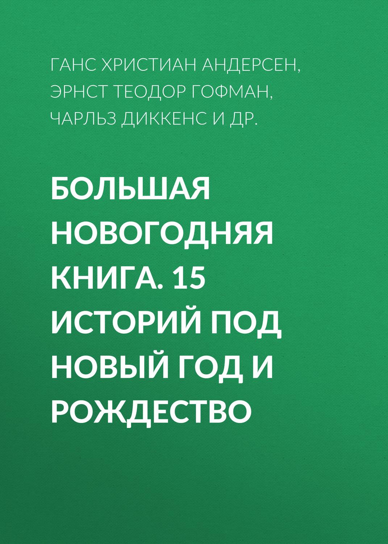 Михаил Зощенко, Большая Новогодняя книга. 15 историй под ...