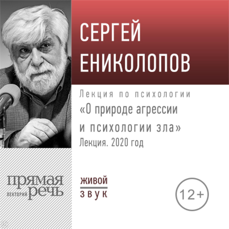 Сергей Ениколопов, Лекция «О природе агрессии и психологии ...