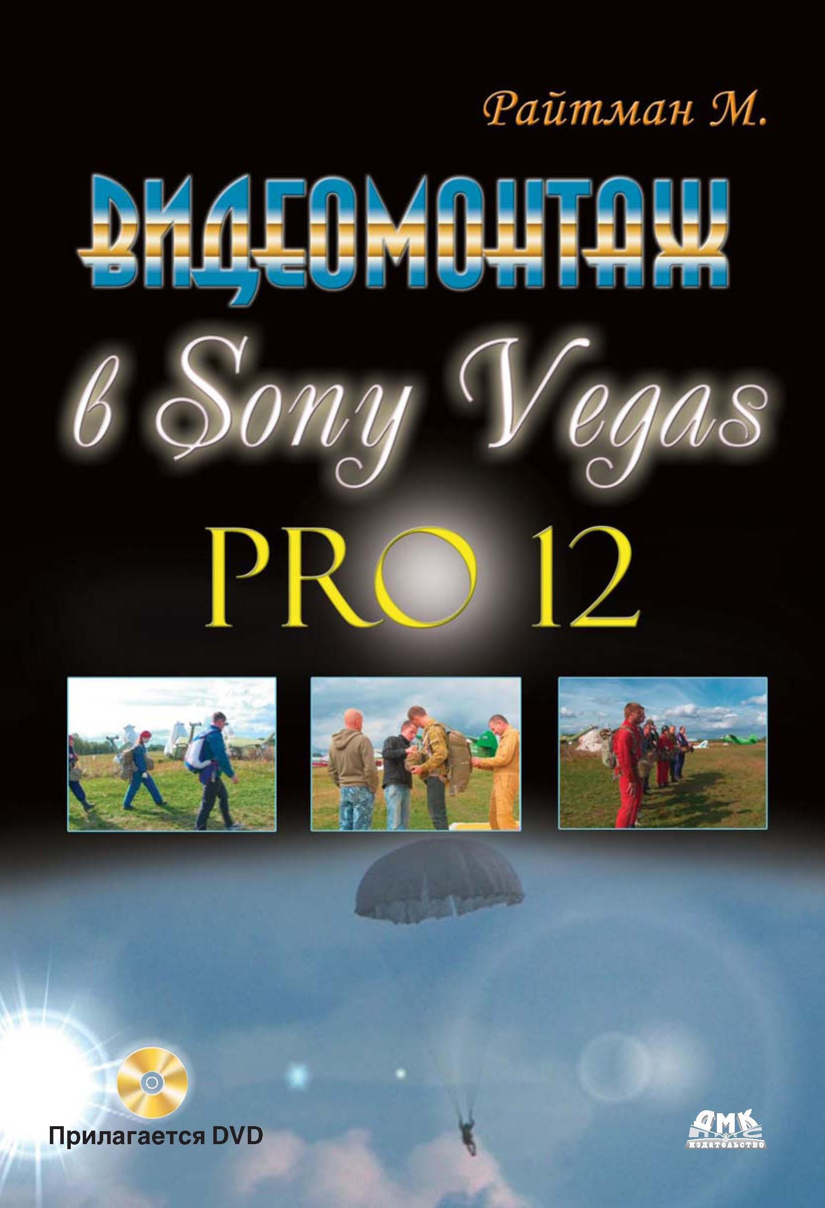 цена на Михаил Райтман Видеомонтаж в Sony Vegas Pro 12