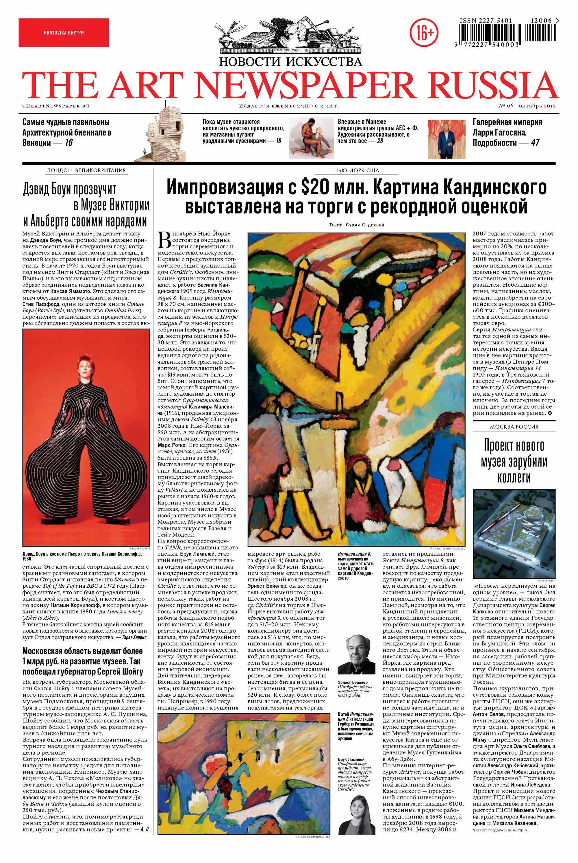 Отсутствует The Art Newspaper Russia №06 / октябрь 2012 отсутствует the art newspaper russia 06 июль август 2017