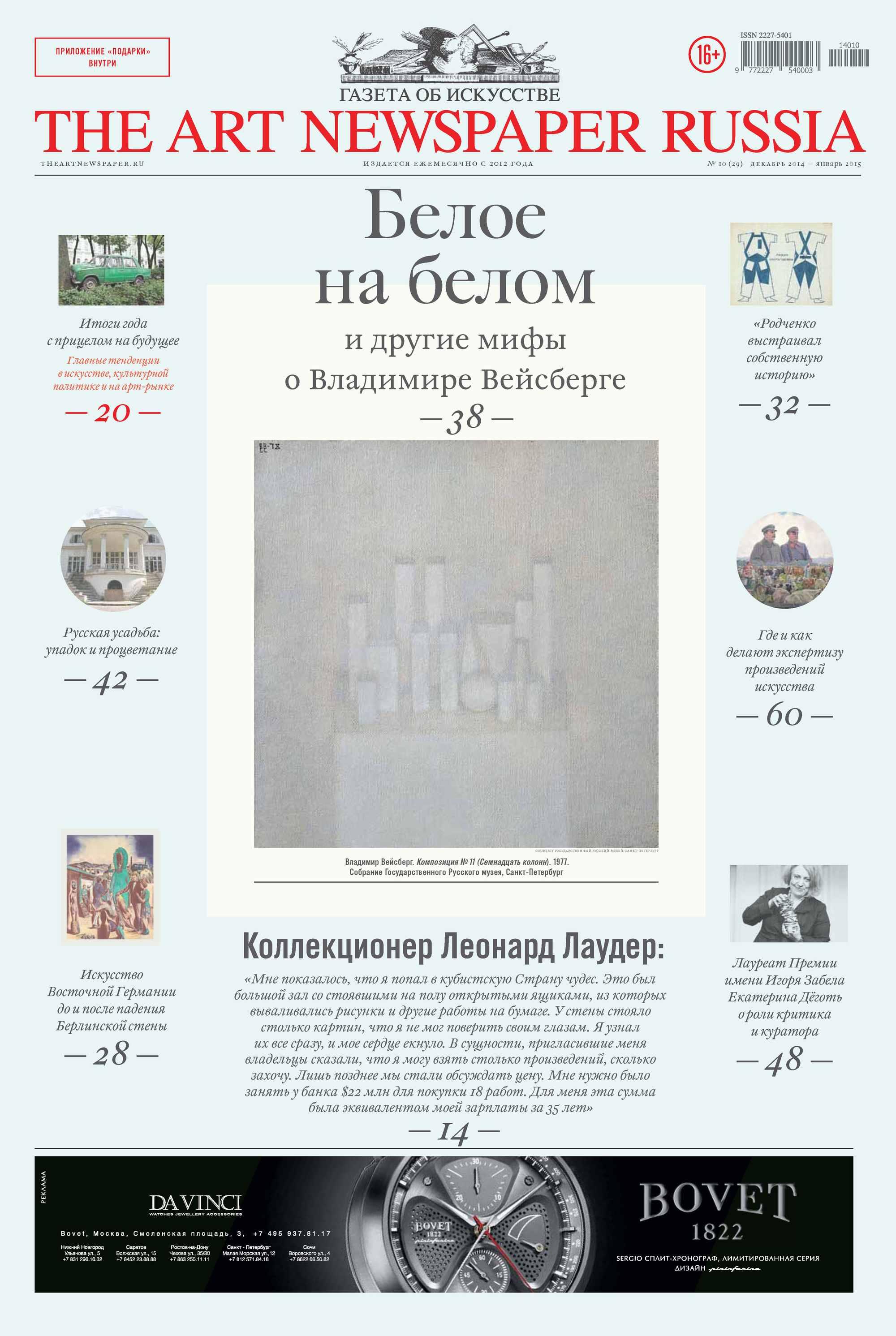 Отсутствует The Art Newspaper Russia №10 / декабрь 2014 – январь 2015 отсутствует the art newspaper russia 10 декабрь 2013 – январь 2014