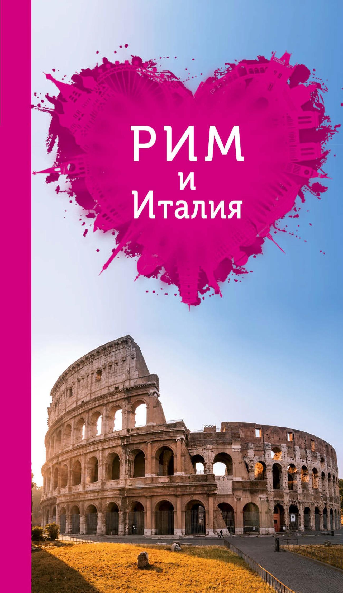 И. В. Тимофеев Рим и Италия для романтиков путеводители дк рим