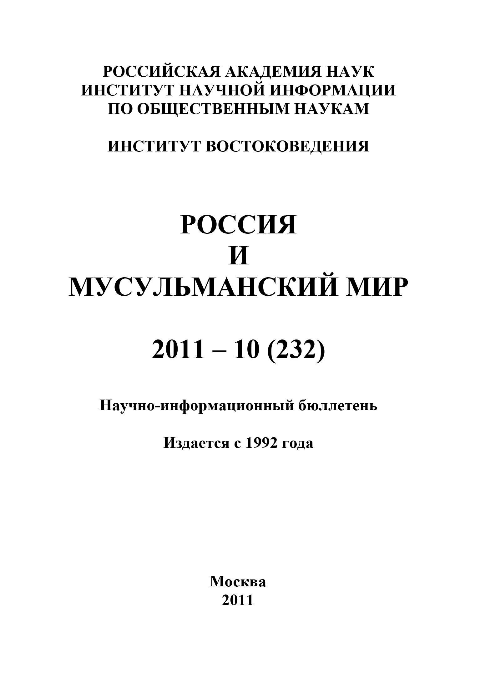 Отсутствует Россия и мусульманский мир № 10 / 2011 отсутствует россия и мусульманский мир 6 2011