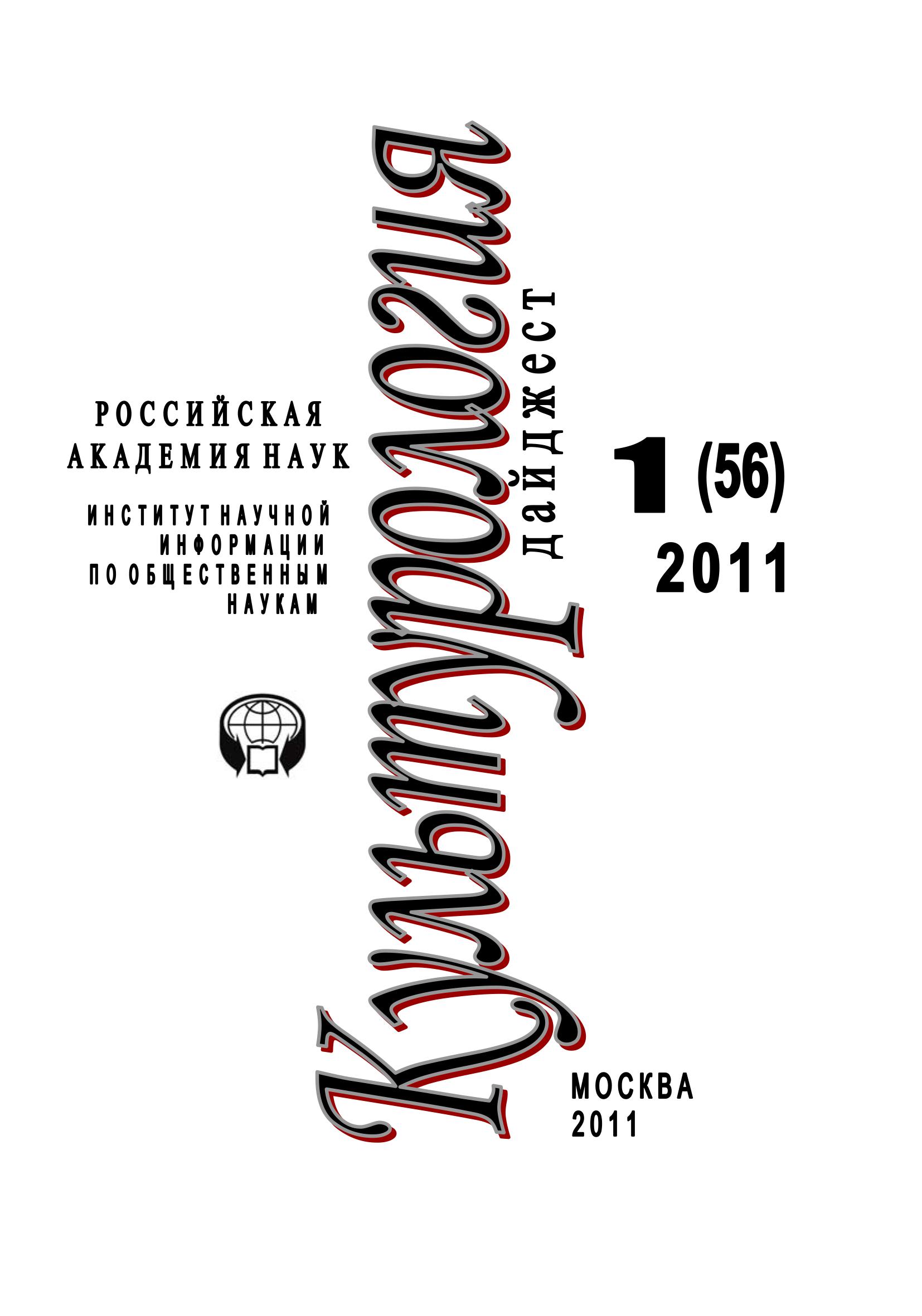 Светлана Левит Культурология: Дайджест №1 / 2011