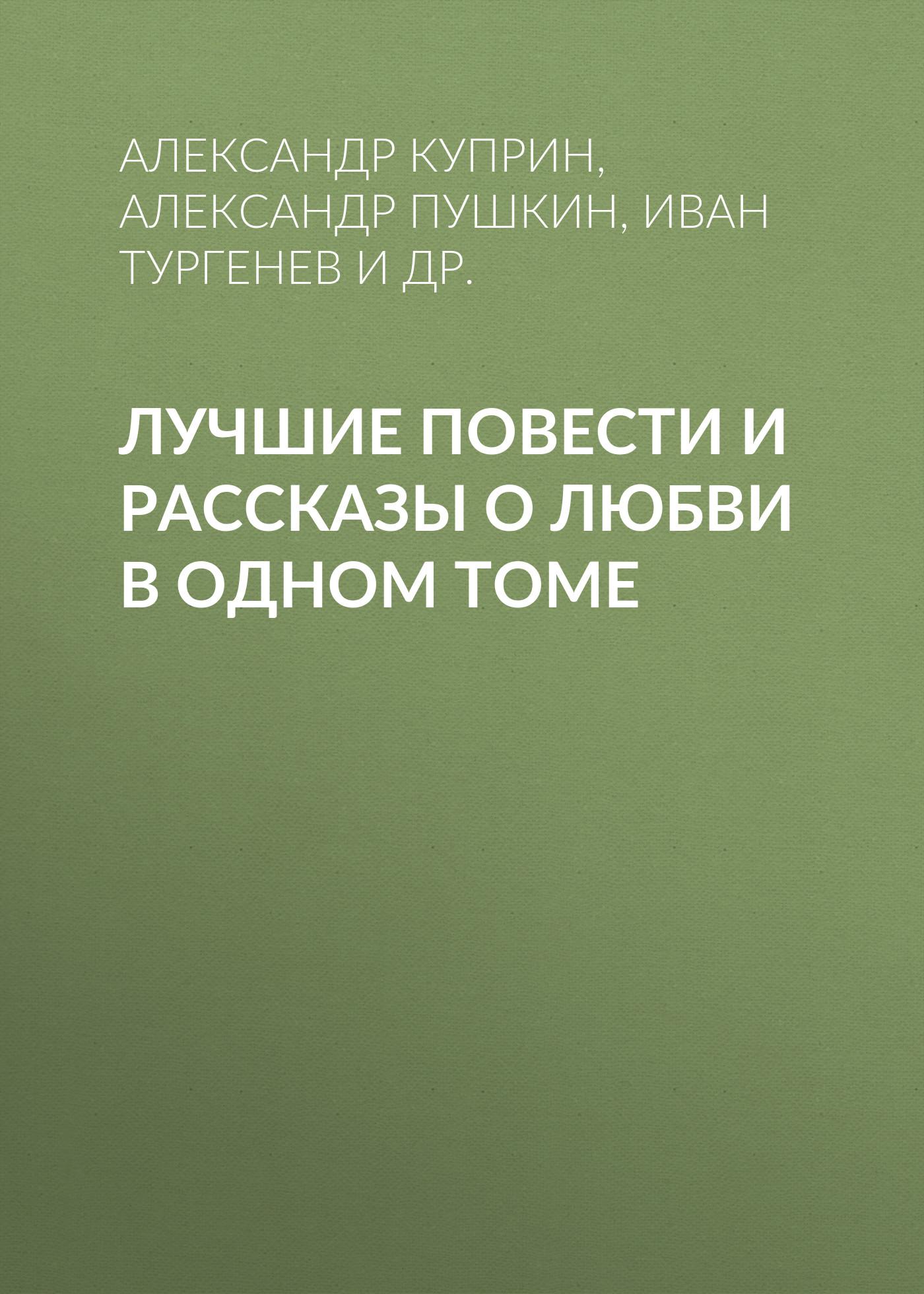 Александр Пушкин Лучшие повести и рассказы о любви в одном томе цены онлайн