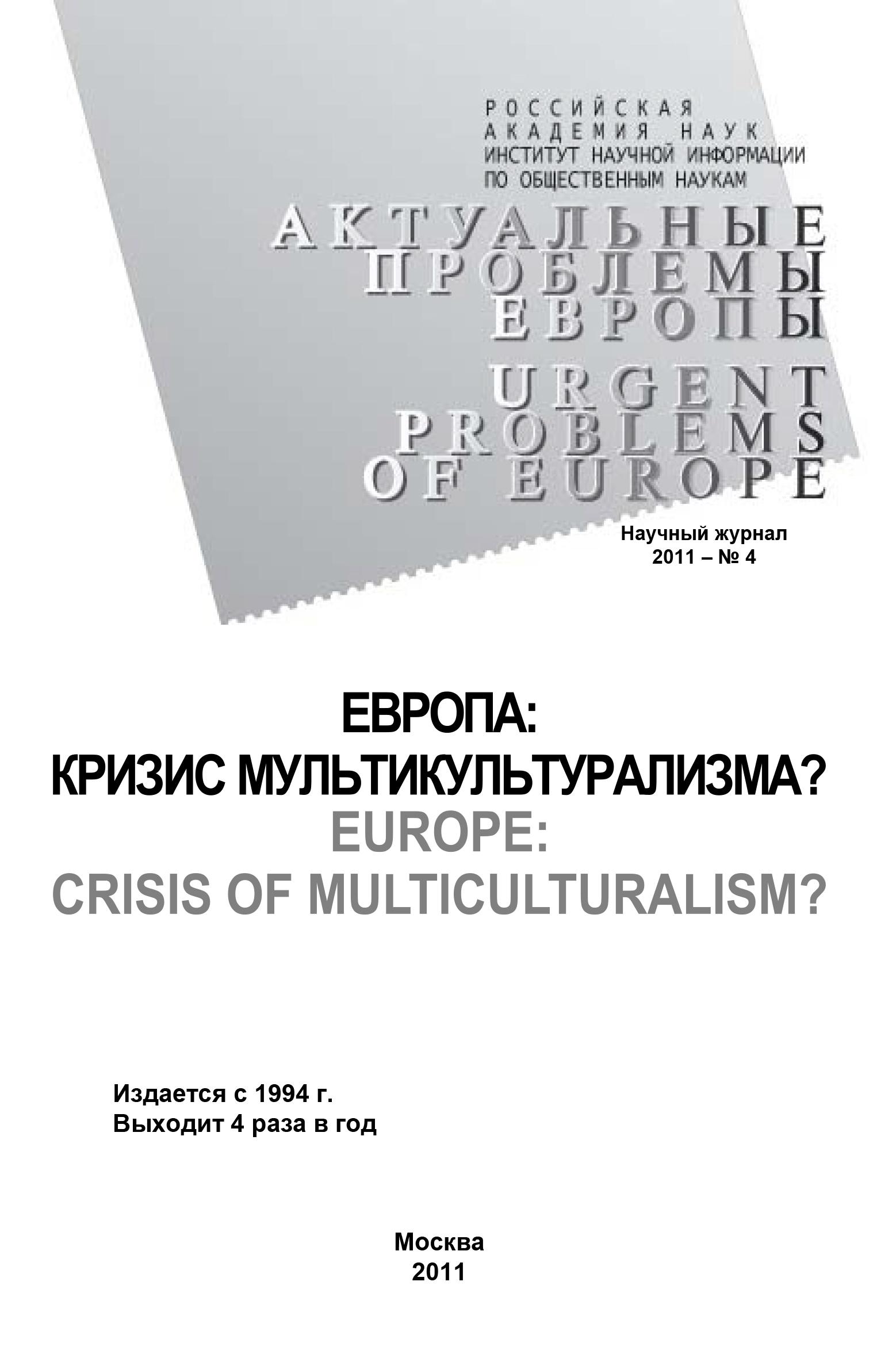 фото обложки издания Актуальные проблемы Европы №4 / 2011
