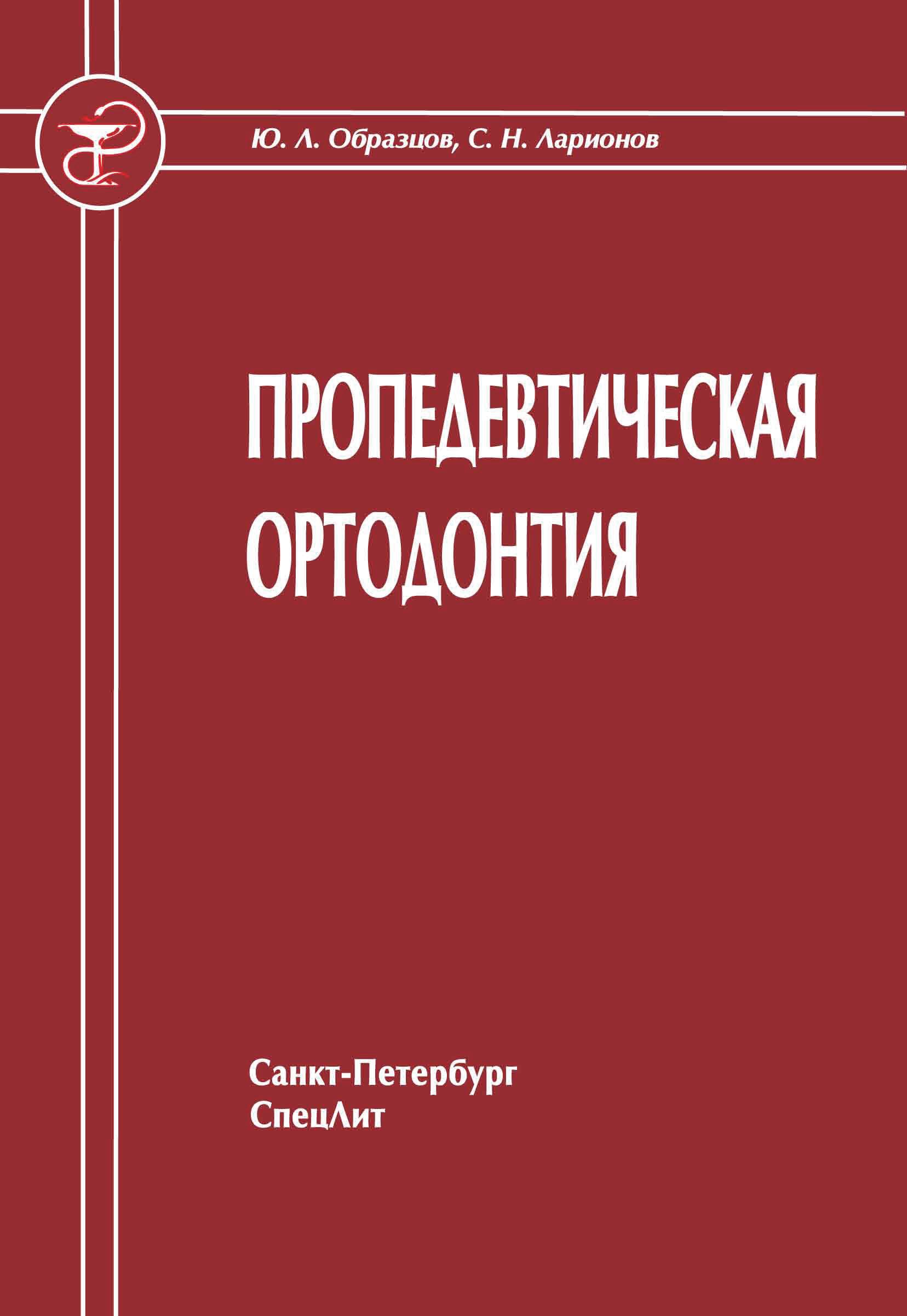 Ю. Л. Образцов Пропедевтическая ортодонтия