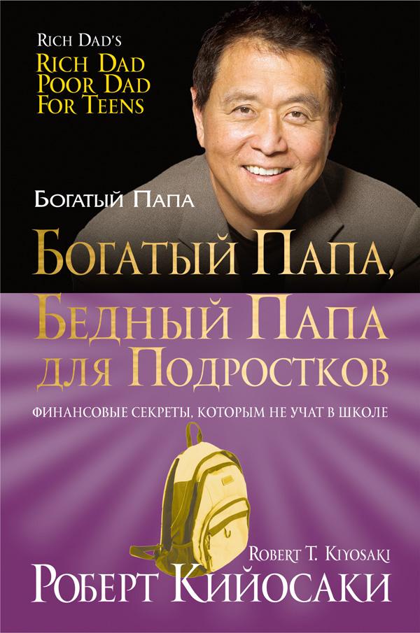 Роберт Кийосаки Богатый папа, бедный папа дляподростков