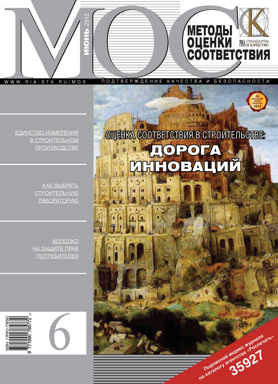 цена на Отсутствует Методы оценки соответствия № 6 2012
