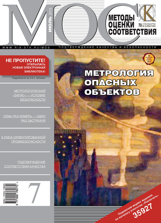 цена на Отсутствует Методы оценки соответствия № 7 2012
