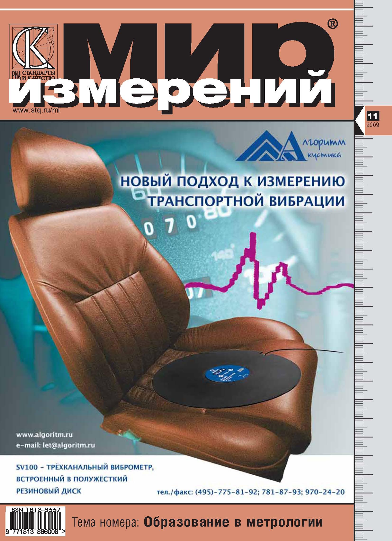 Отсутствует Мир измерений № 11 2009
