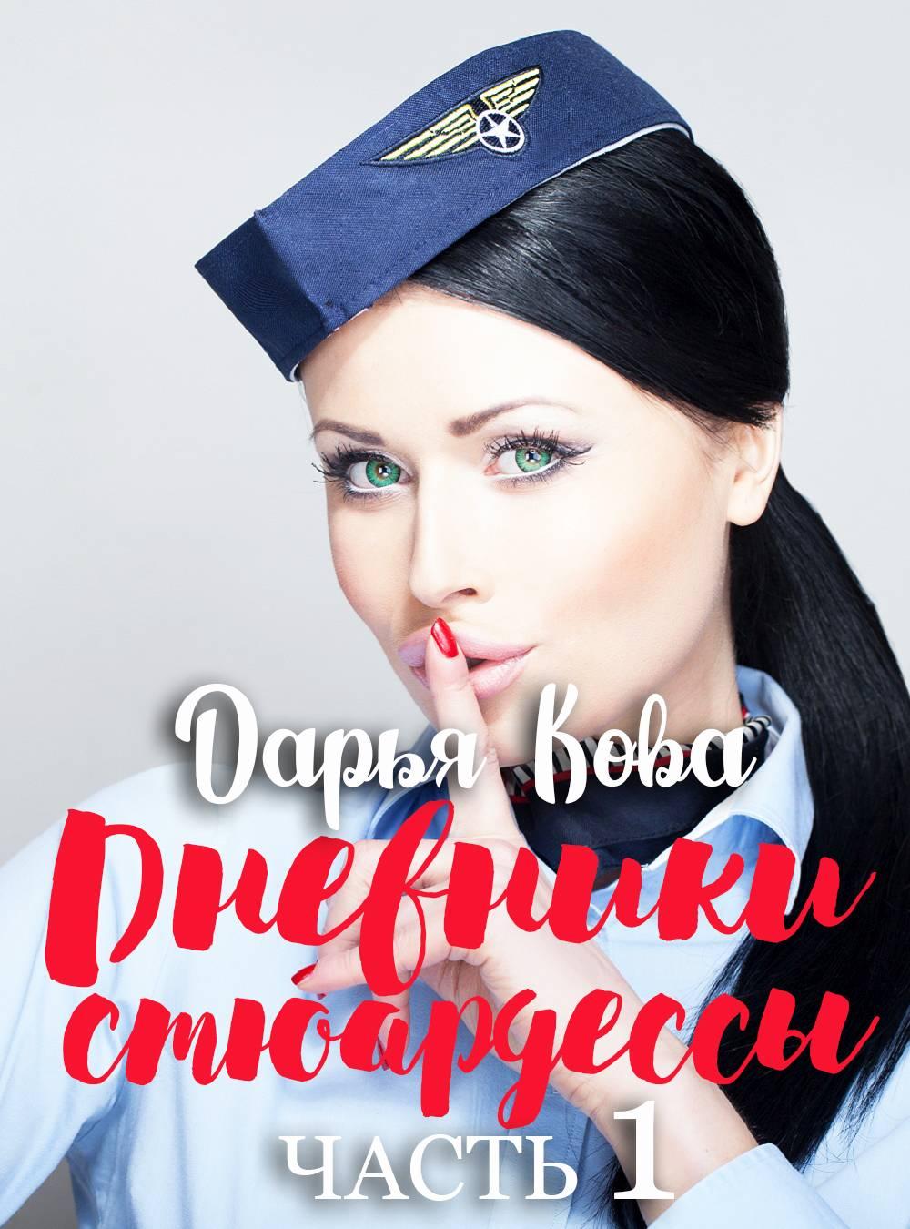Дарья Кова Дневники стюардессы. Часть 1 авиабилеты аэрофлота
