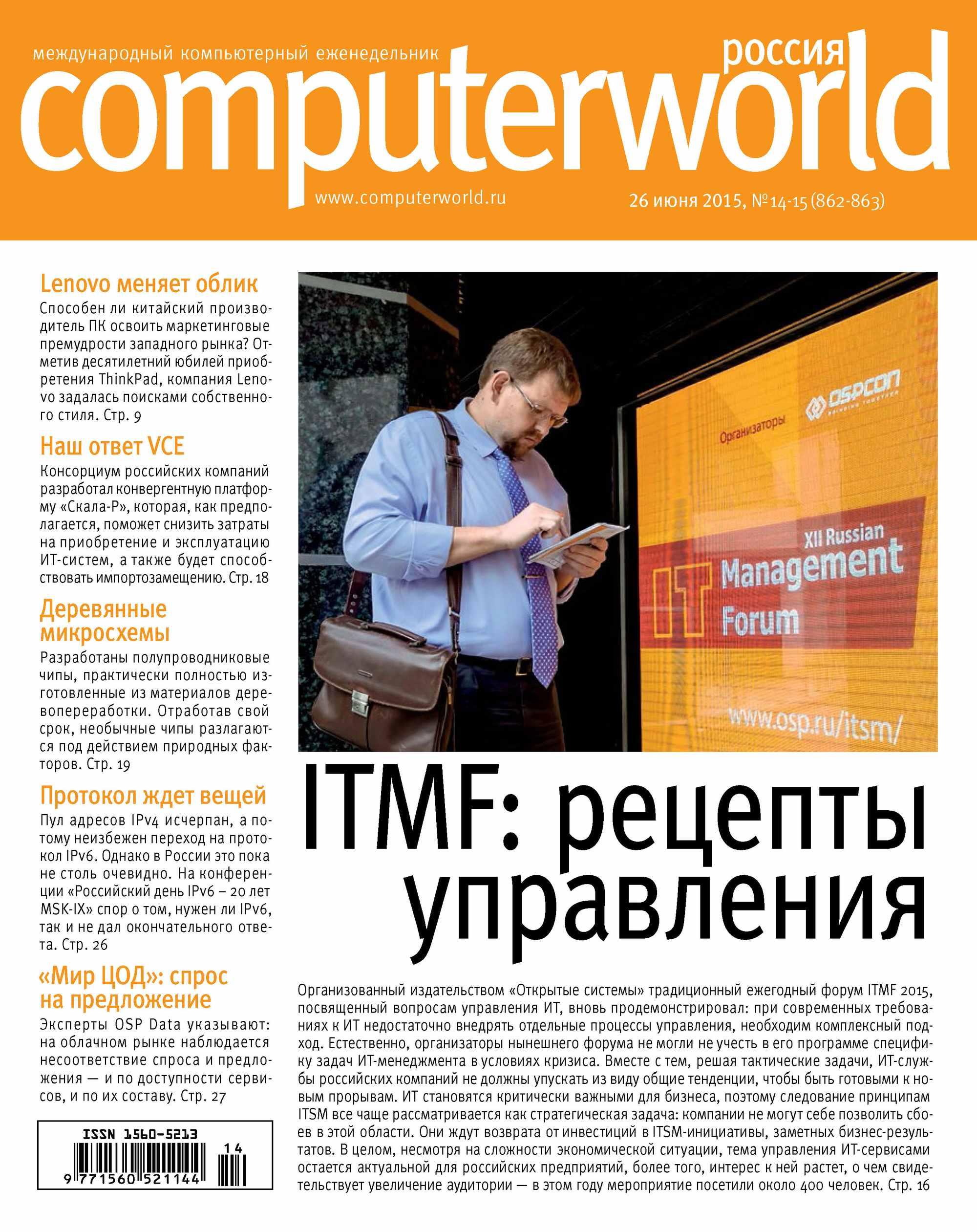 Открытые системы Журнал Computerworld Россия №14-15/2015