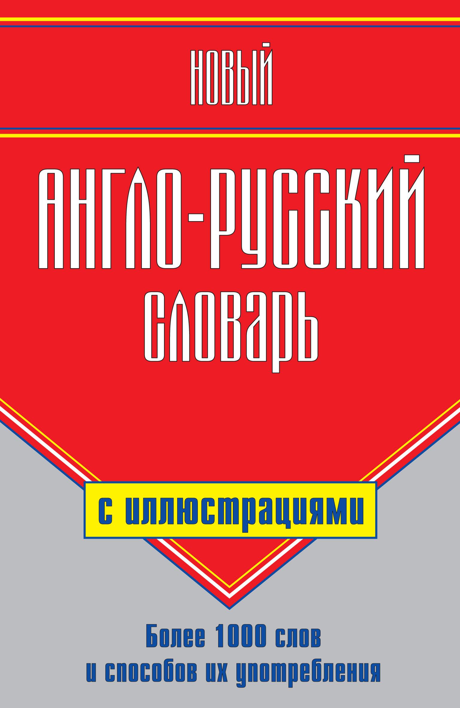 Новый англо-русский словарь с иллюстрациями