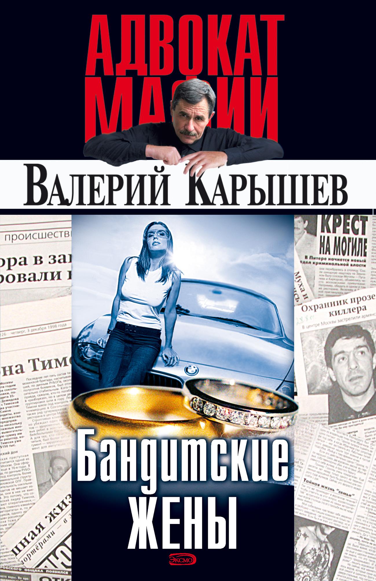 Валерий Карышев Бандитские жены валерий карышев бандитские жены