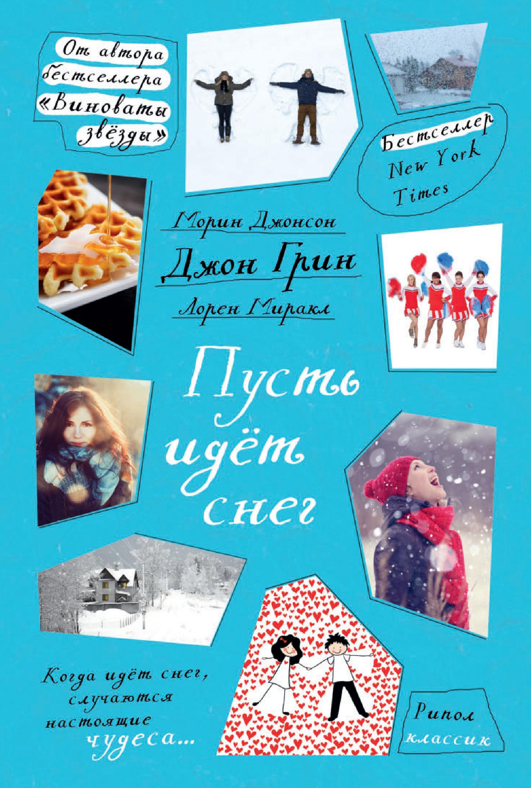 Лорен Миракл Пусть идет снег (сборник) крем миракл