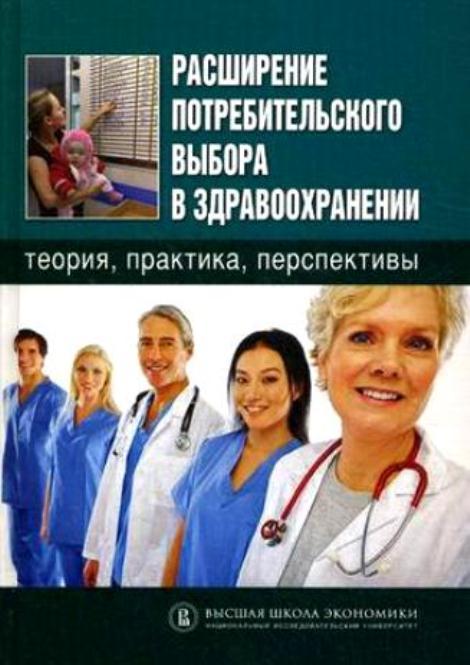 Обложка книги Расширение потребительского выбора в здравоохранении: теория, практика, перспективы