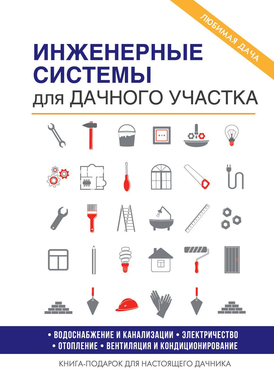 Е. В. Колосов Инженерное оборудование для дома и участка в п шматов благоустройство сельского дома инженерное обеспечение и оборудование