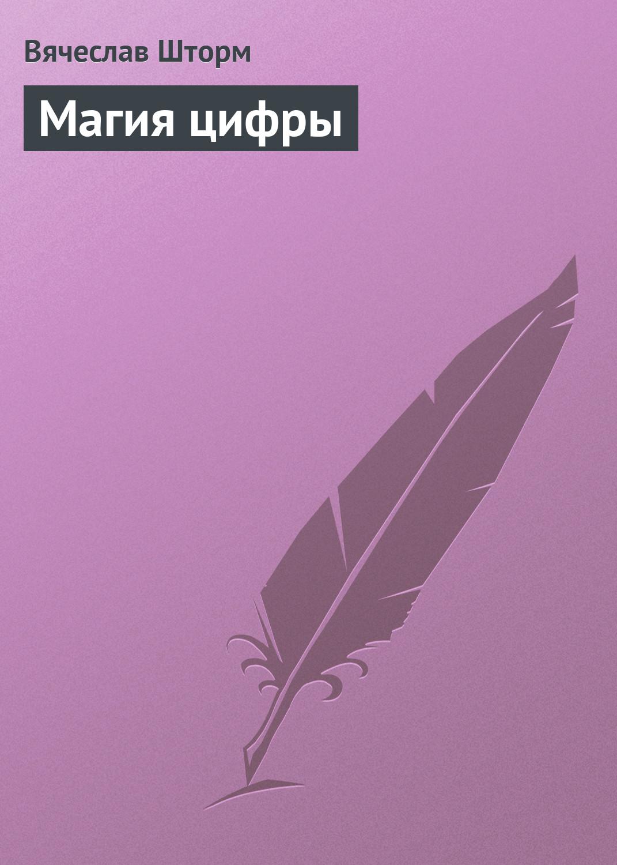 magiya tsifry