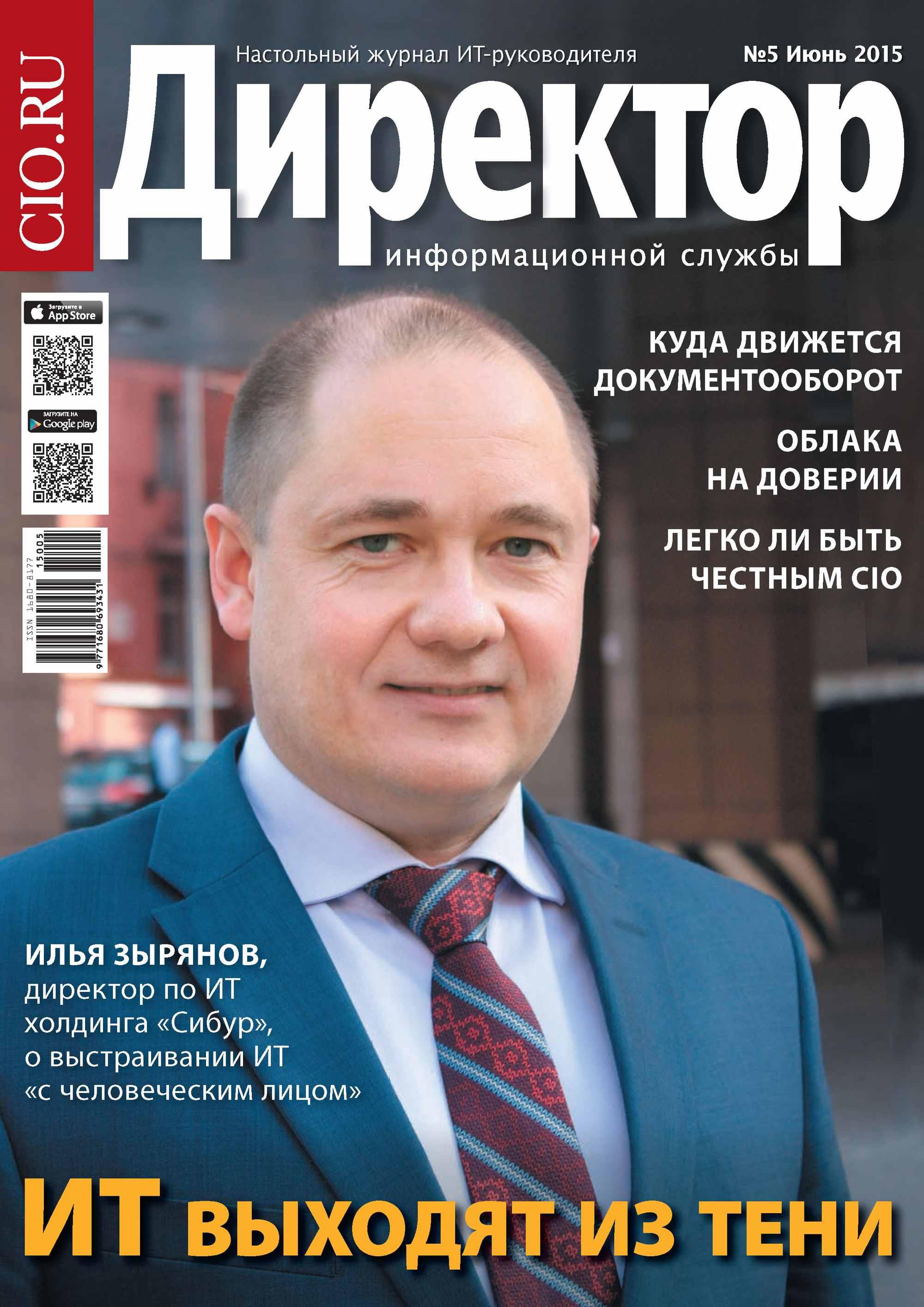 Открытые системы Директор информационной службы №05/2015