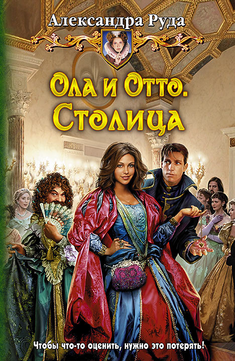 Александра Руда Ола и Отто. Столица александра руда ола и отто столица