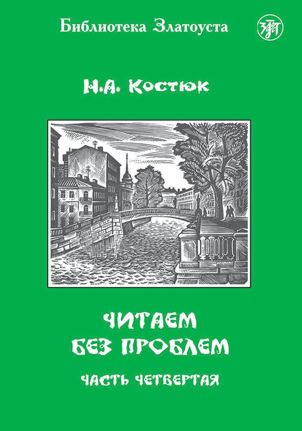 Н. А. Костюк Читаем без проблем. Часть 4 цены онлайн