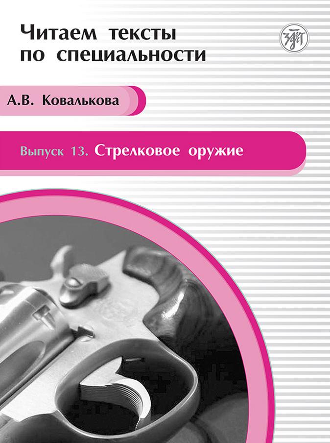 А. В. Ковалькова Стрелковое оружие. Учебное пособие по языку специальности цена