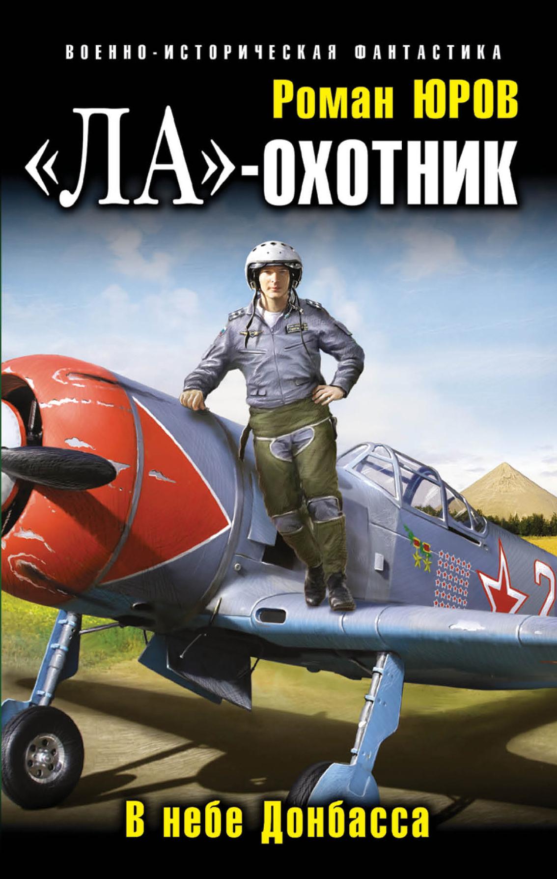 Роман Юров «Ла»-охотник. В небе Донбасса жирохов м битва за донбасс миус фронт 1941 1943