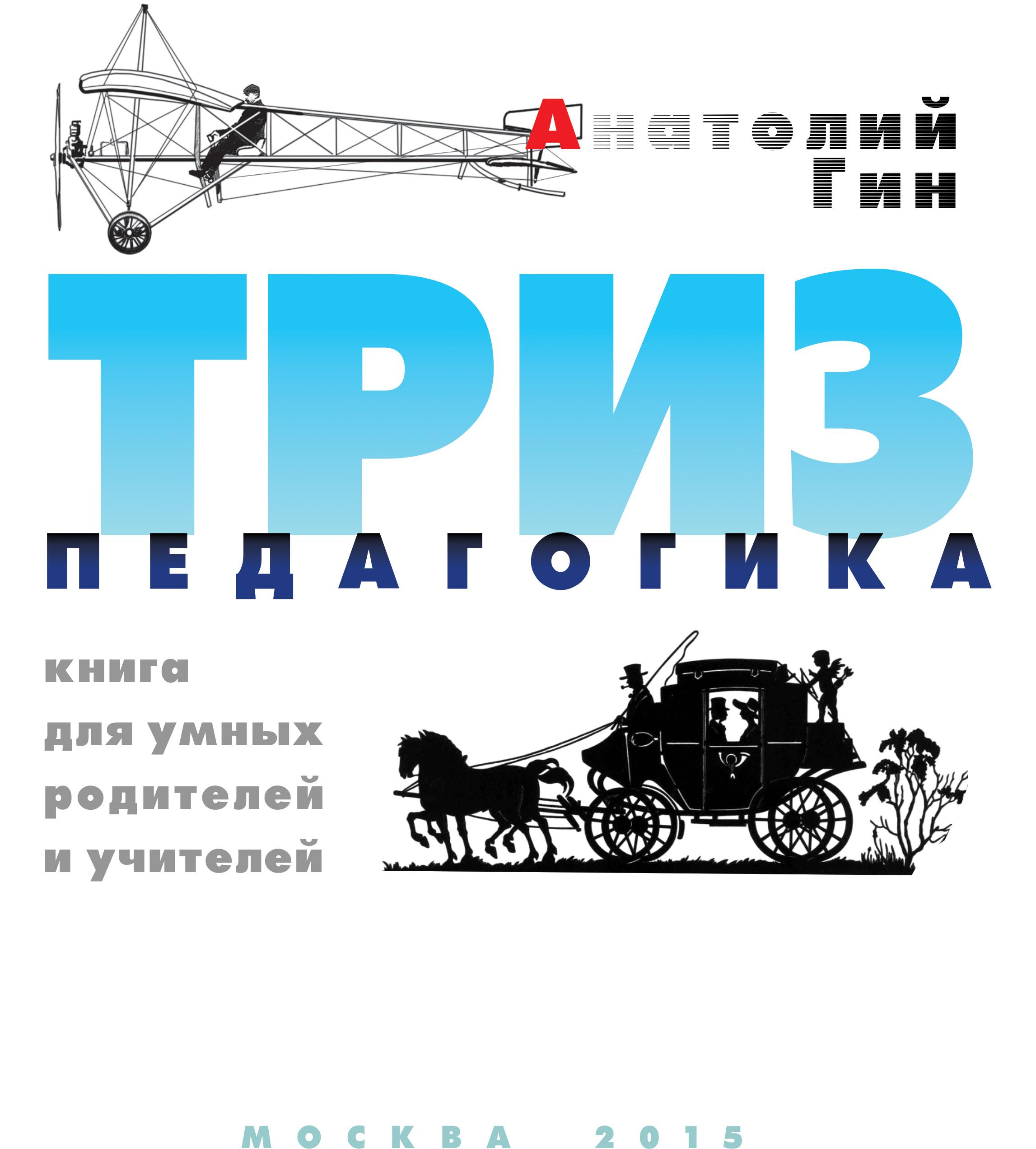 Анатолий Гин ТРИЗ-педагогика