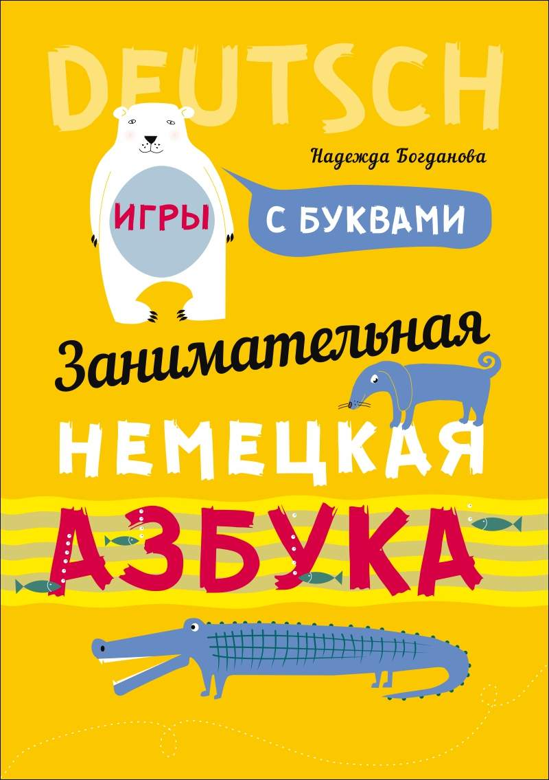 Н. В. Богданова Занимательная азбука. Игры с буквами гречко в богданова н немецкий язык для детей
