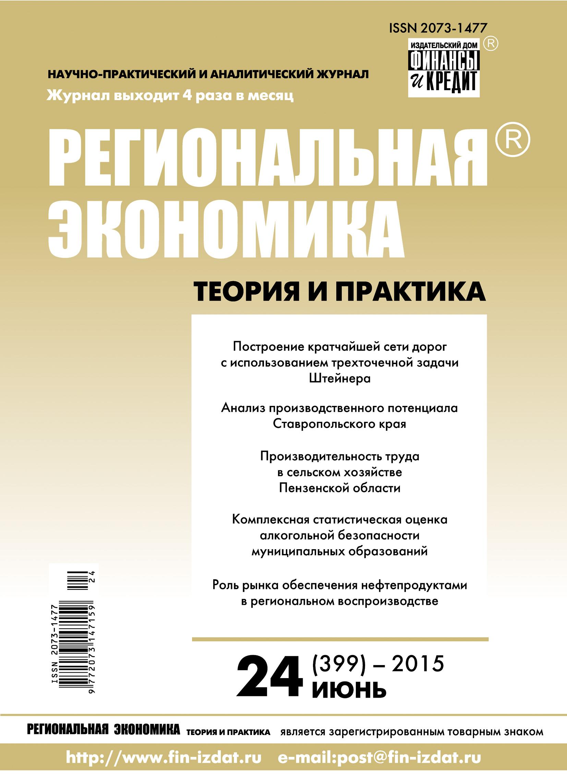 Региональная экономика: теория и практика № 24 (399) 2015
