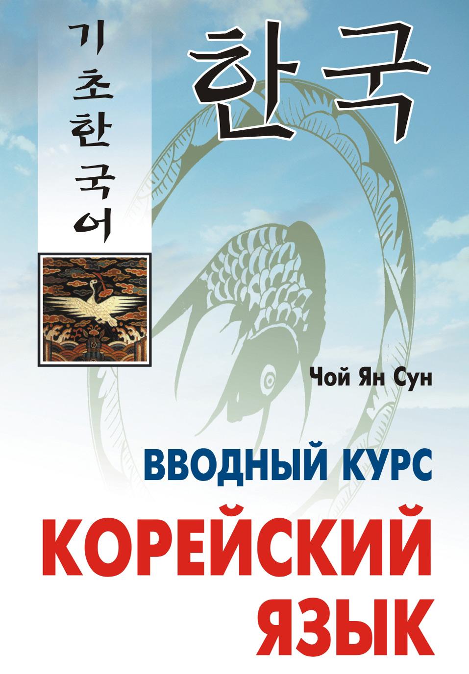 цены на Ян Сун Чой Корейский язык. Вводный курс (+MP3)  в интернет-магазинах