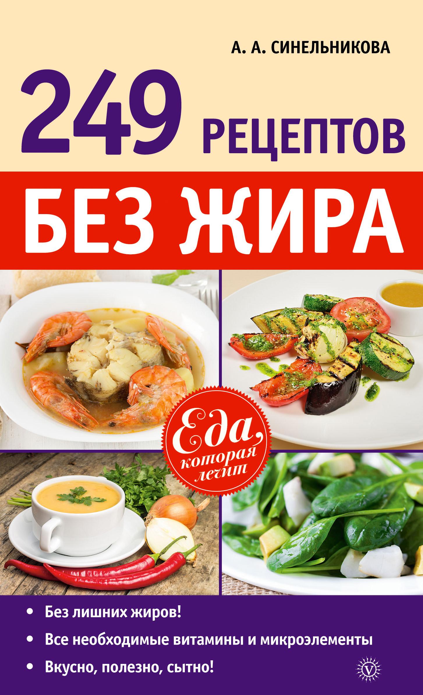 bb4332dc083 А. А. Синельникова 249 рецептов без жира