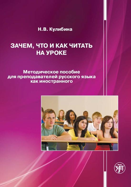 Н. В. Кулибина Зачем, что и как читать на уроке? Художественный текст при изучении русского языка как иностранного