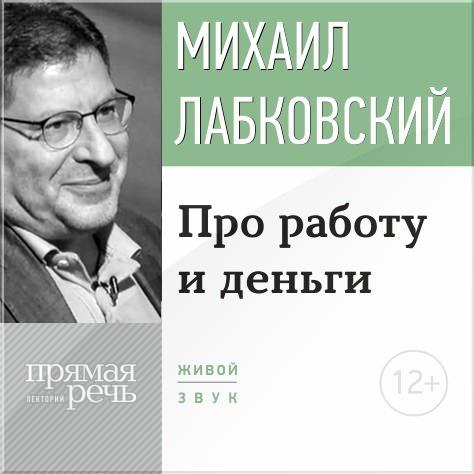 купить Михаил Лабковский Лекция-консультация «Про работу и деньги» недорого