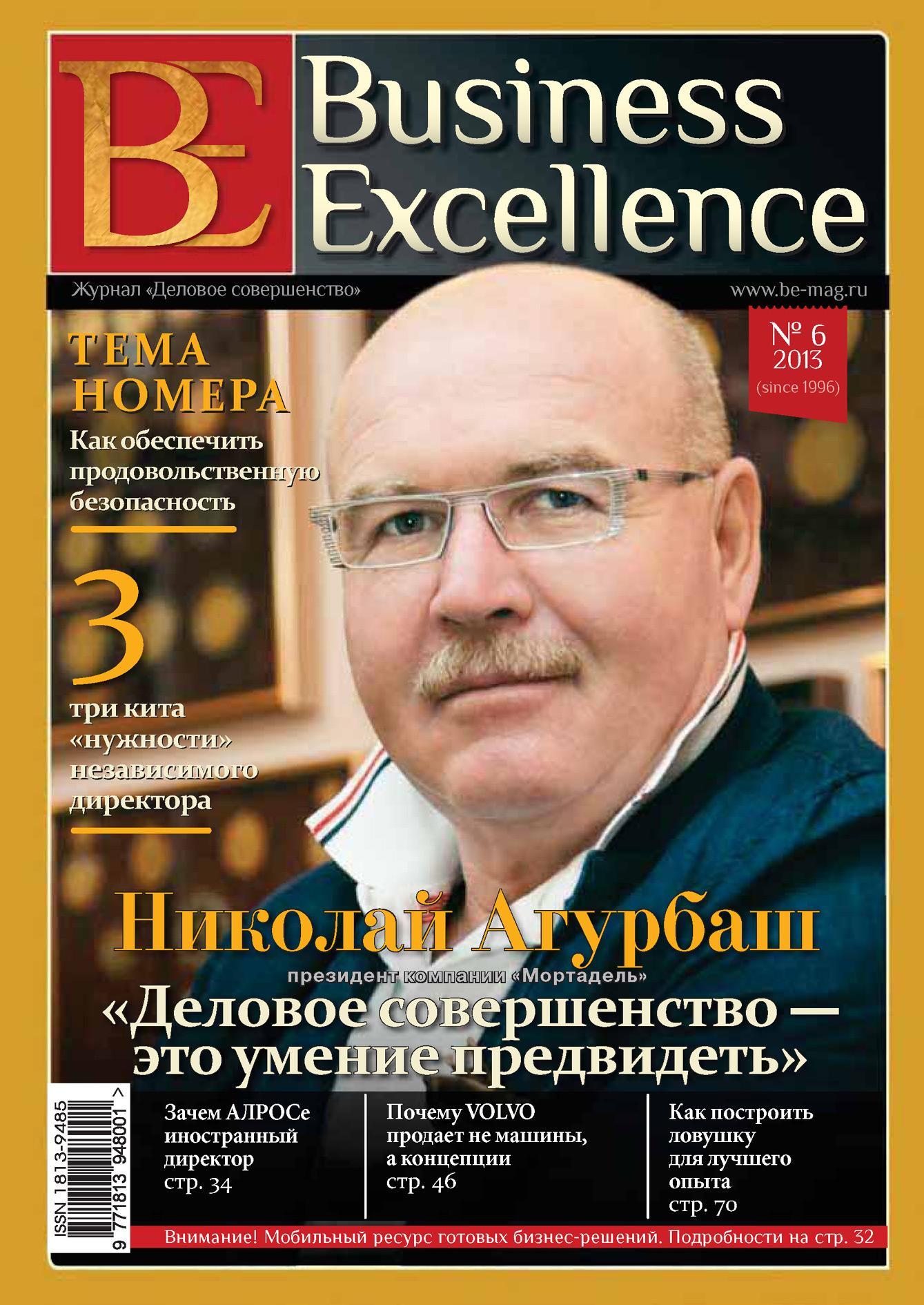 Business Excellence (Деловое совершенство) № 6 (180) 2013