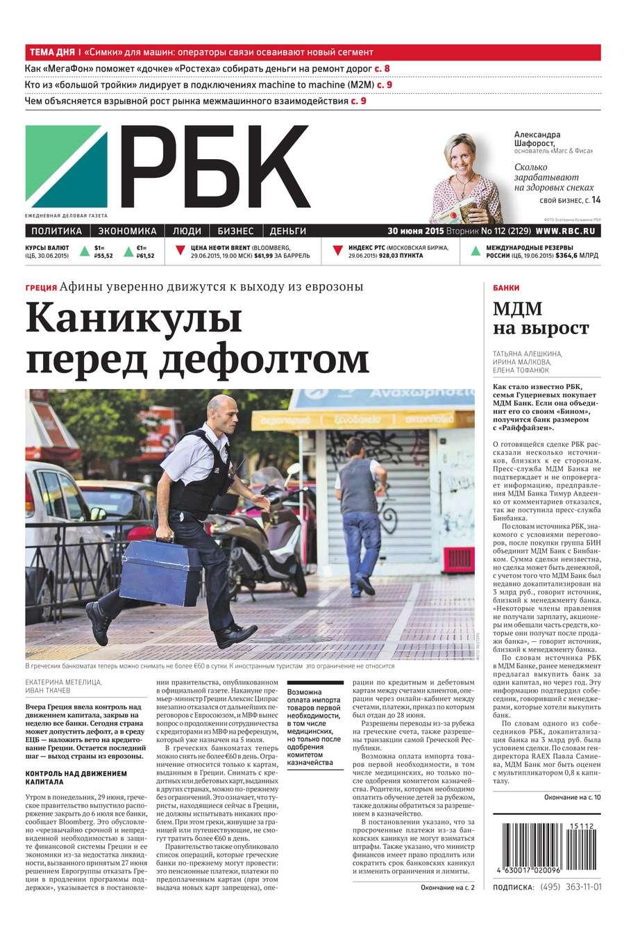 Ежедневная деловая газета РБК 112-2015