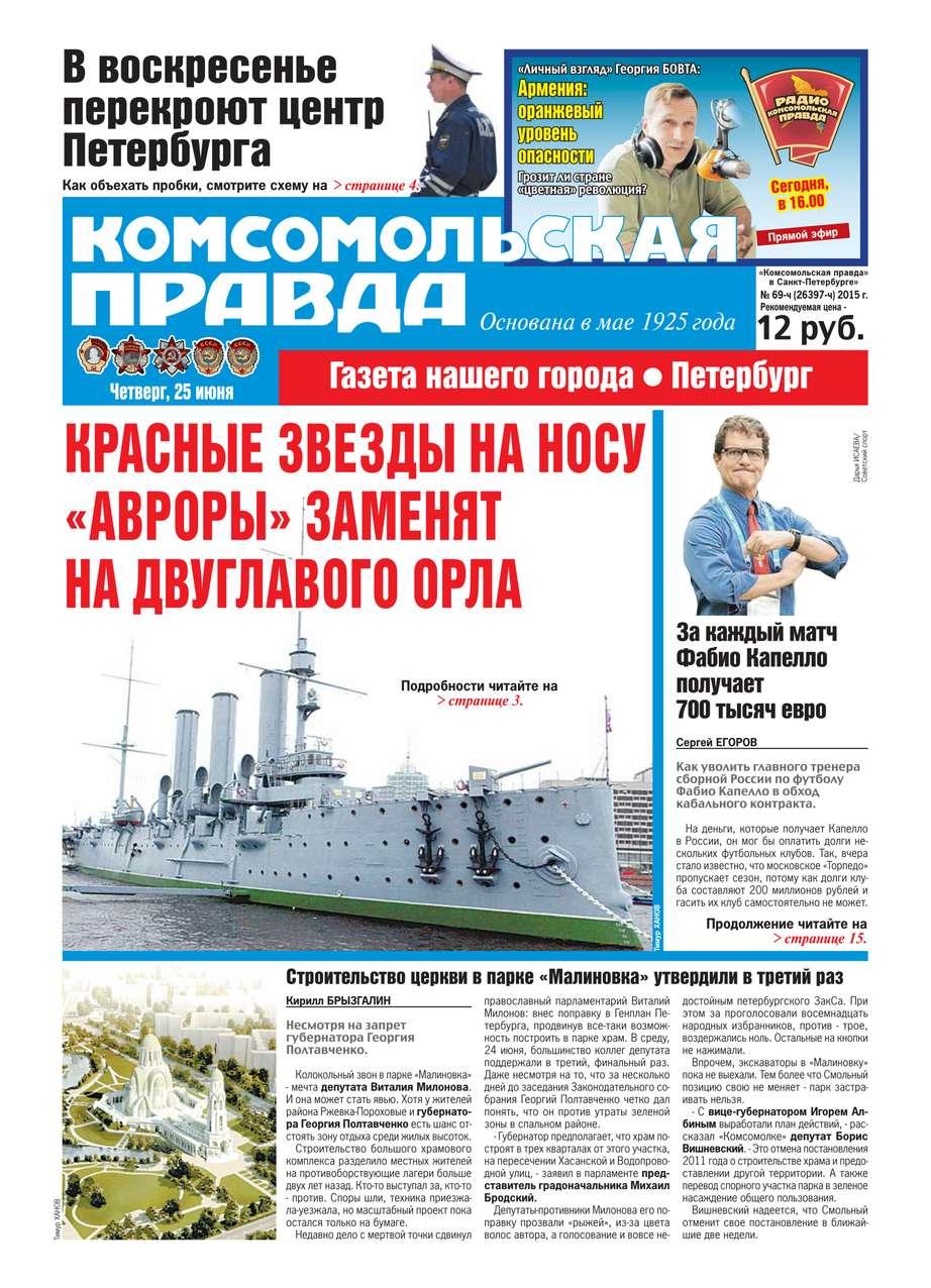 Редакция газеты Комсомольская Правда. - Комсомольская правда. - 69ч