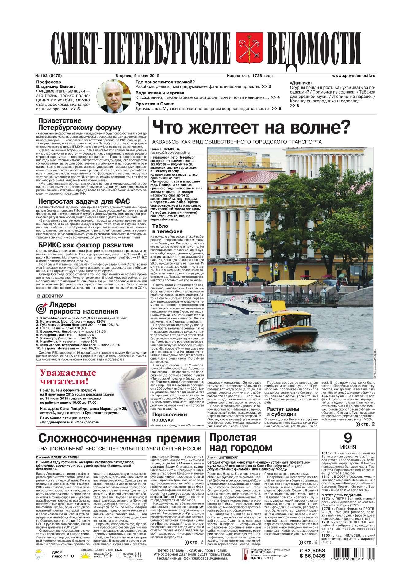 Редакция газеты Санкт-Петербургские ведомости 102-2015