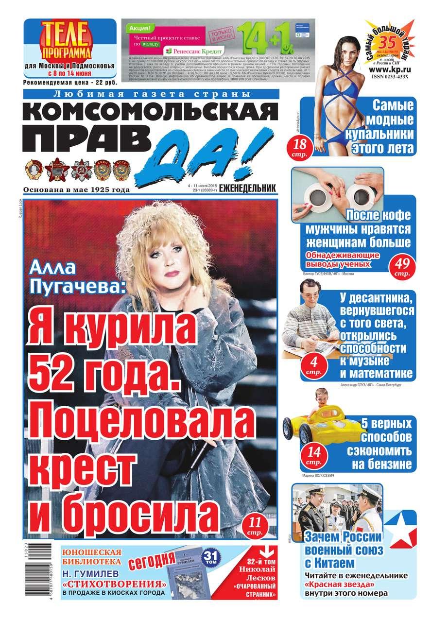 Комсомольская правда (Толстушка – Россия) 23т-2015
