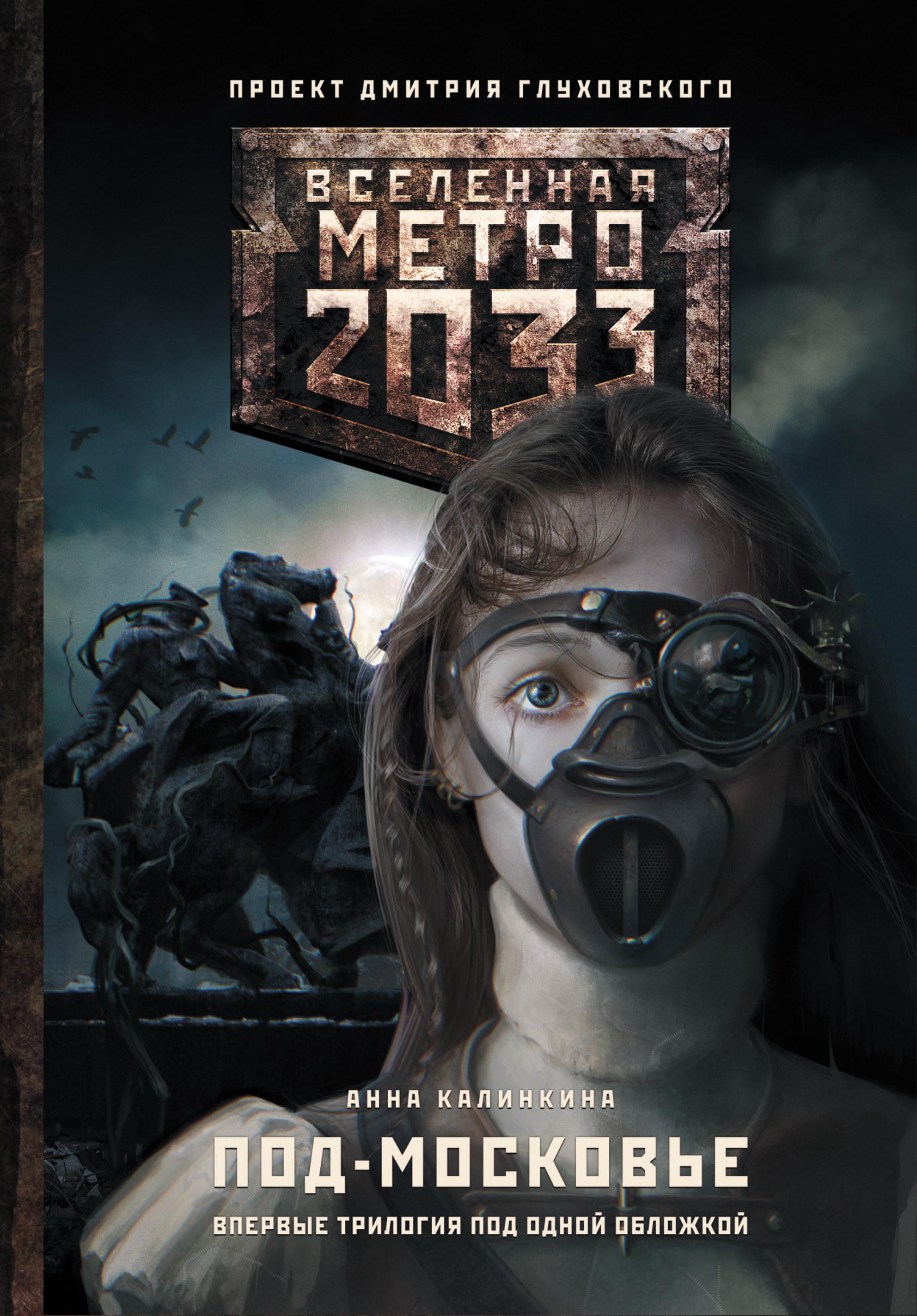 Анна Калинкина Метро 2033: Под-Московье (сборник) цена