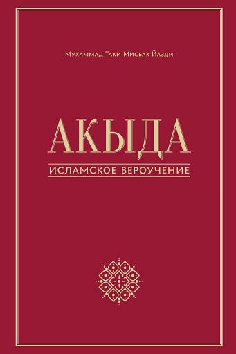Мухаммад Таки Мисбах Йазди Акыда – исламское вероучение