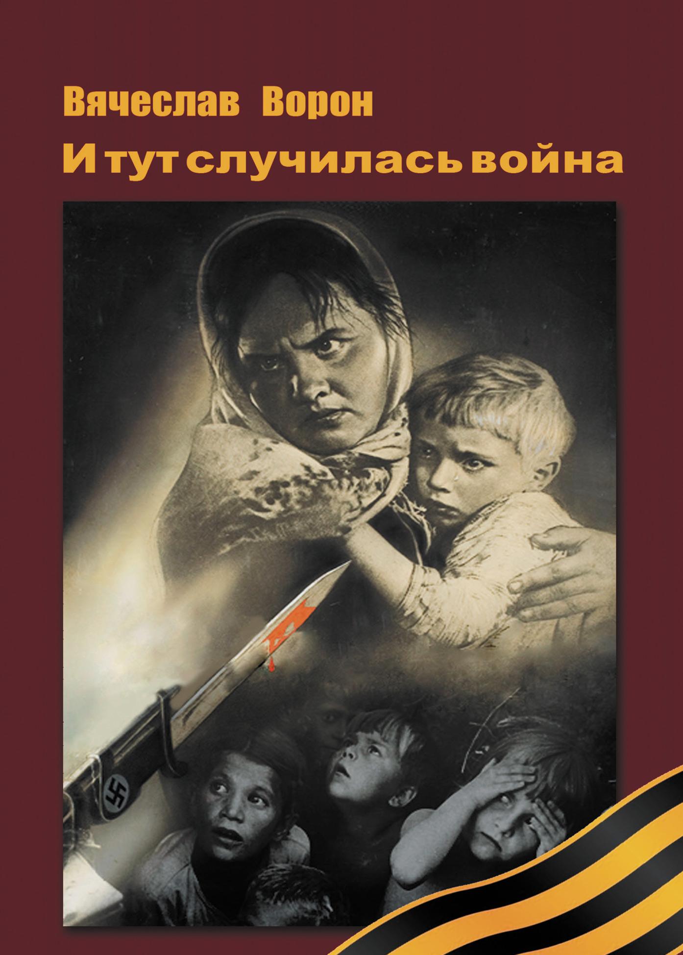Вячеслав Ворон И тут случилась война народ и война очерки истории великой отечественной войны 1941 1945 гг