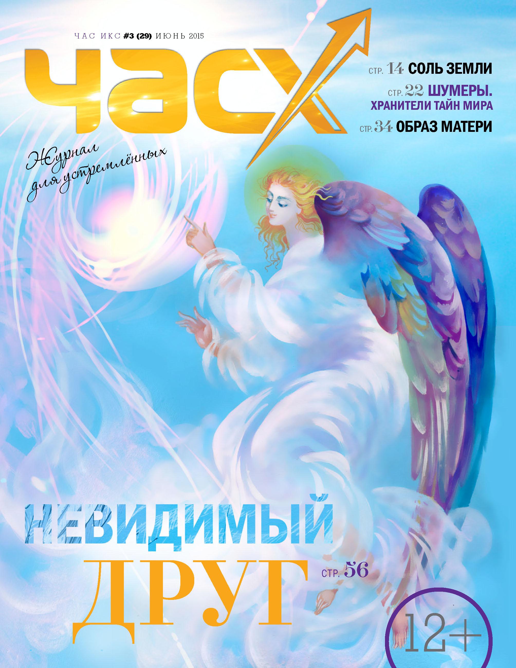 Отсутствует Час X. Журнал для устремленных. №3/2015 отсутствует час x журнал для устремленных 5 2015