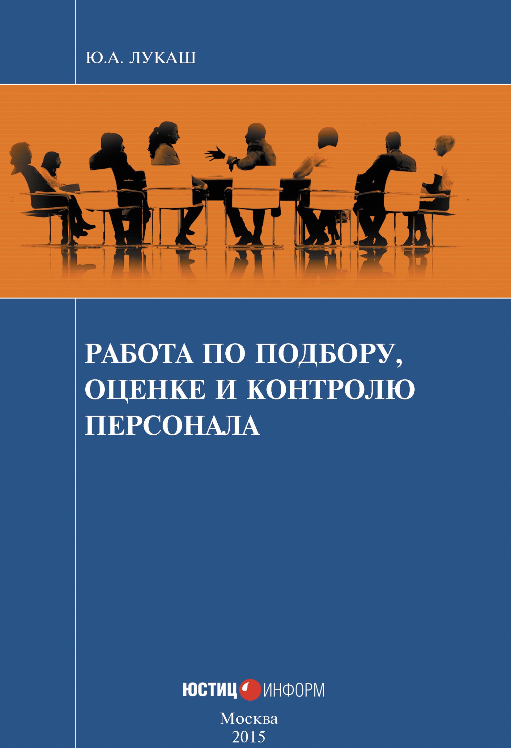 Ю. А. Лукаш Работа по подбору, оценке и контролю персонала
