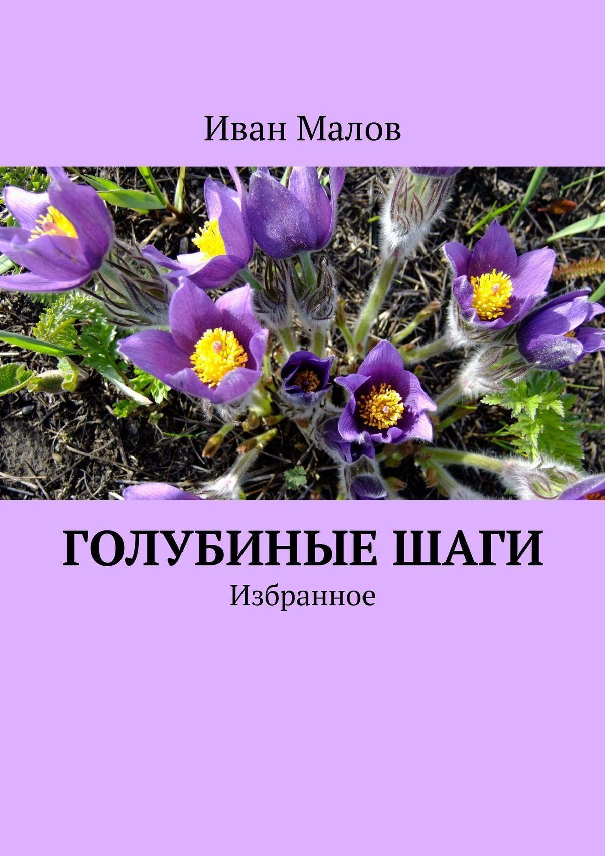 Иван МАЛОВ Голубиные шаги. ИЗБРАННОЕ цена 2017
