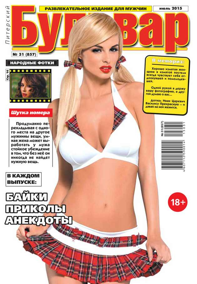 Редакция газеты Питерский Бульвар Питерский бульвар 31-2015 коктебель 100 обнаженных красивых девушек на пляже