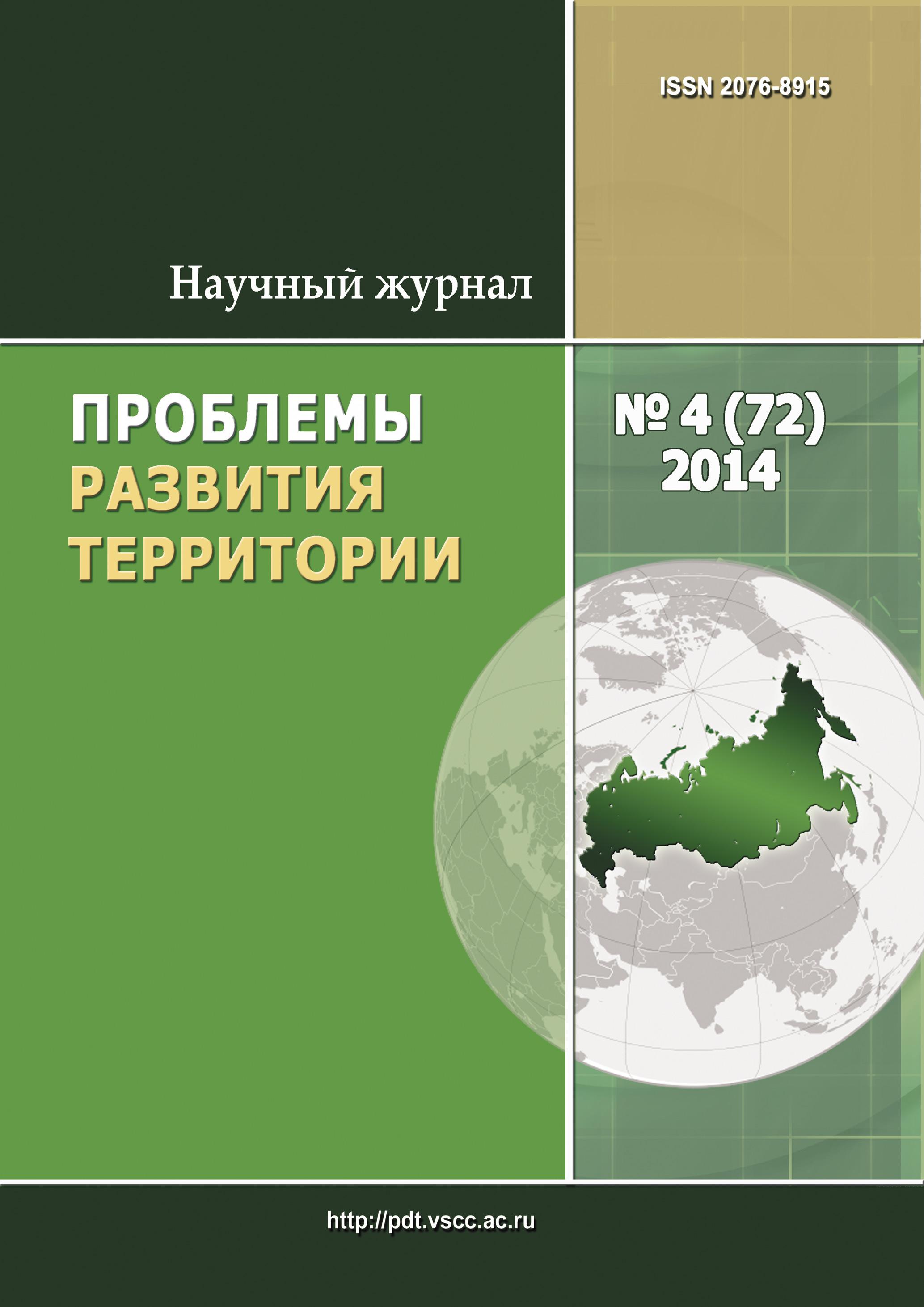 Отсутствует Проблемы развития территории № 4 (72) 2014