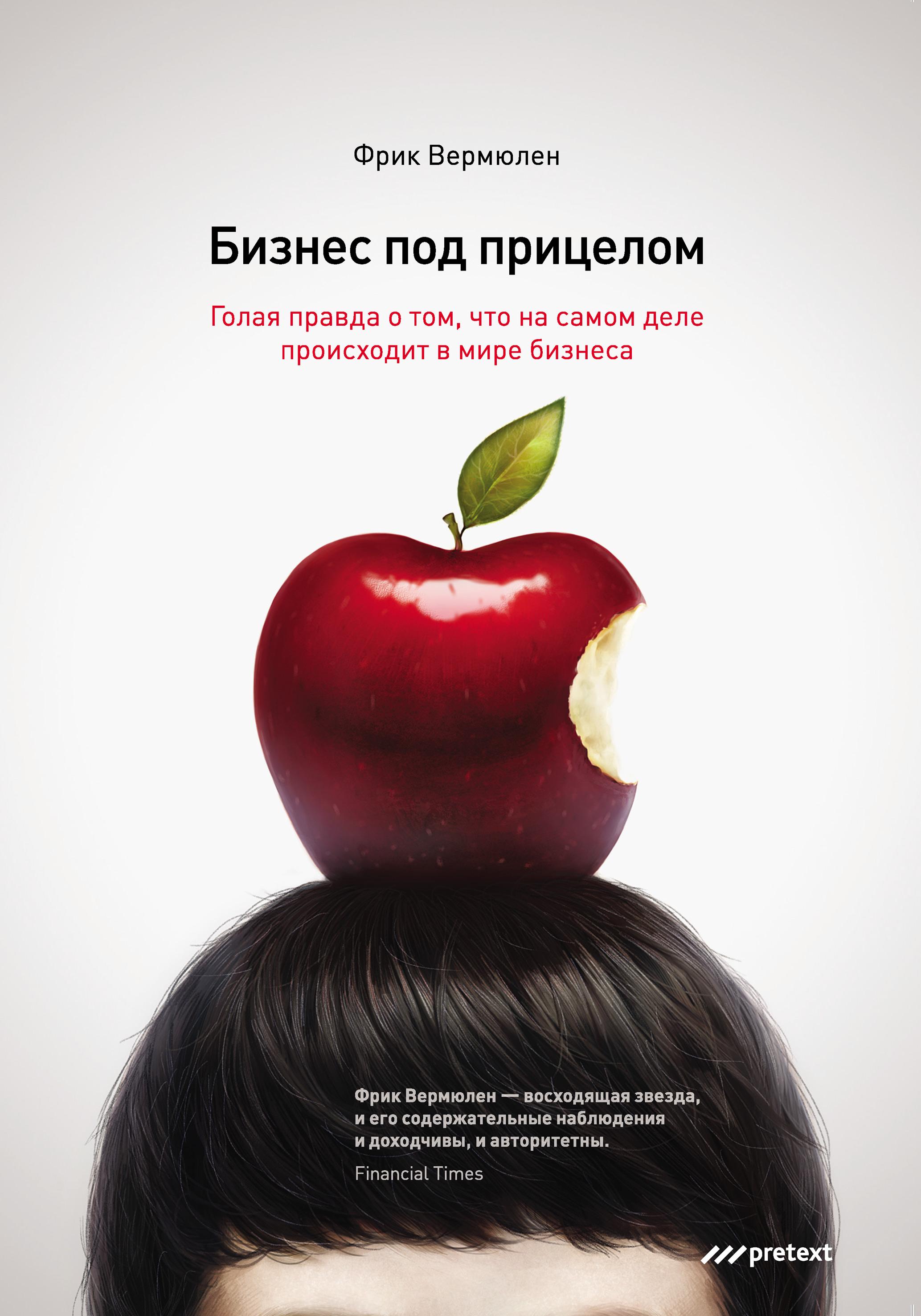 Обложка книги Бизнес под прицелом. Голая правда о том, что на самом деле происходит в мире бизнеса