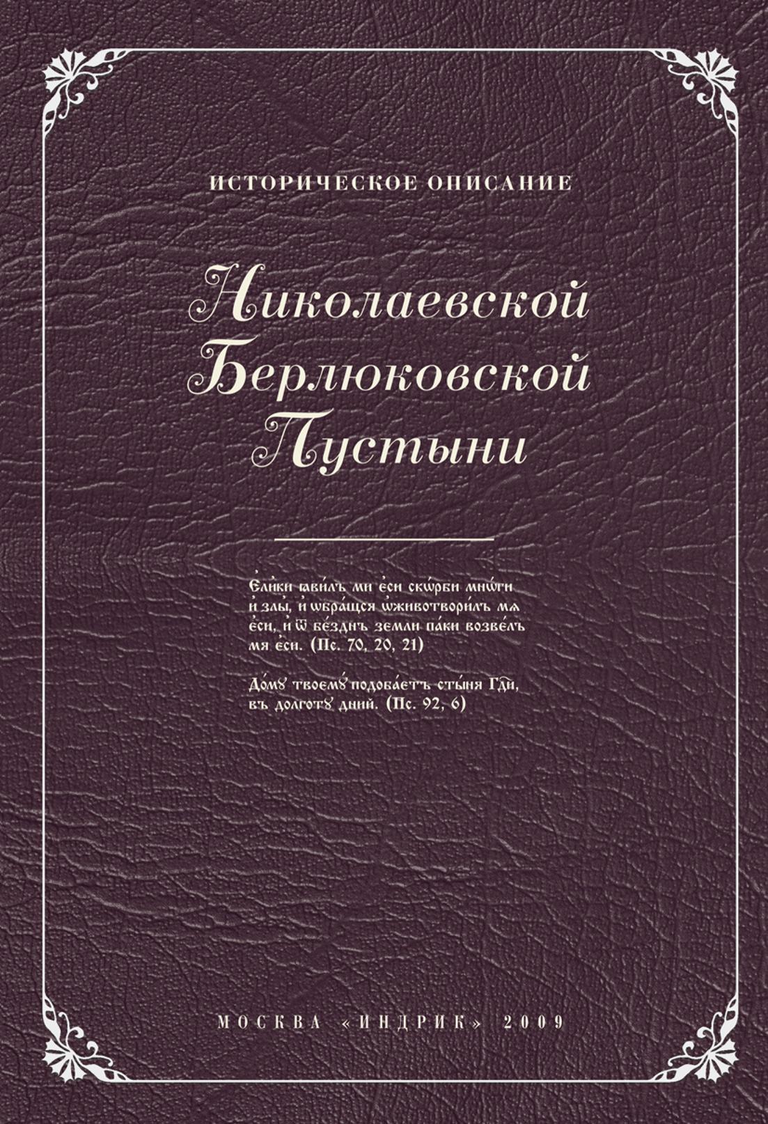 Историческое описание Николаевской Берлюковской пустыни ( Коллектив авторов  )
